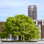 2020年度 京都大学学士 入試学生募集要項が発表されました